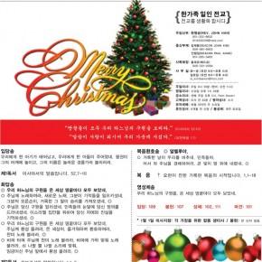 예수 성탄 대축일 (12-25-2011)