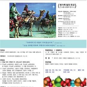 예수 성탄 대축일, 전야 (12-24-2011)